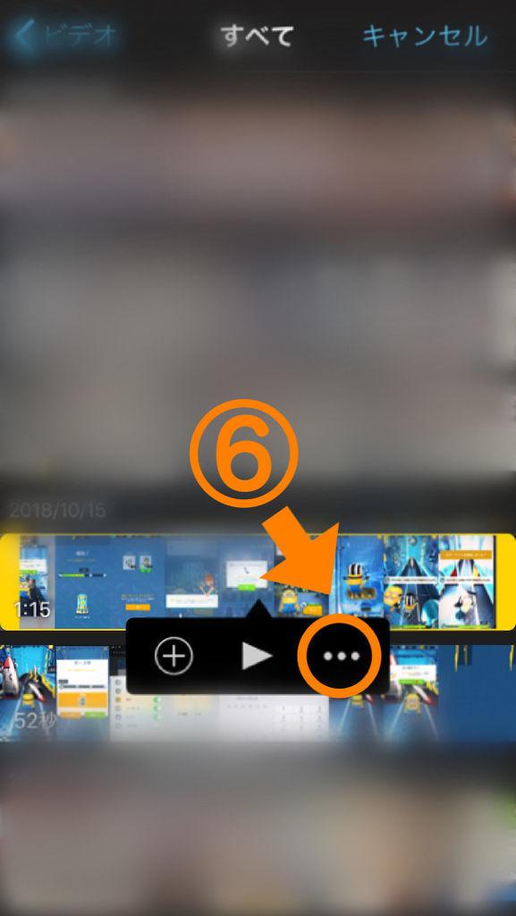 iPhoneで動画から音声だけ抽出⑥