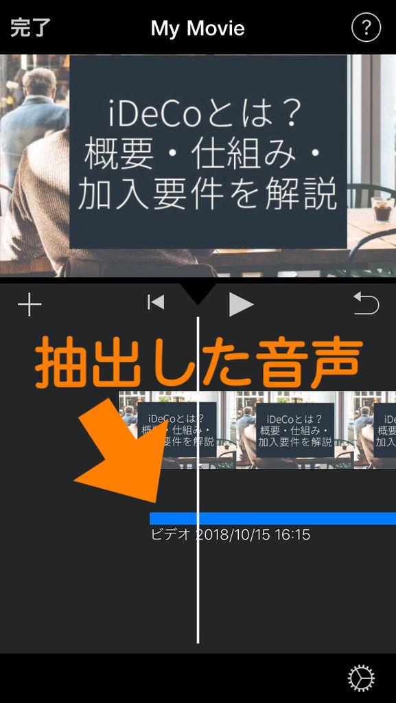 iPhoneで動画から音声だけ抽出final