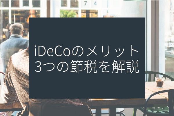 【iDeCoのメリット】3つの節税の仕組みを解説