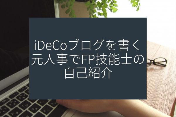 iDeCoブログを書く元人事でFP技能士の僕の自己紹介