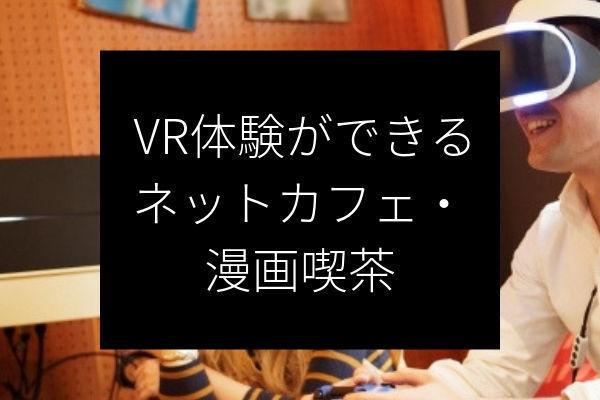 VR体験できるネットカフェ・漫画喫茶