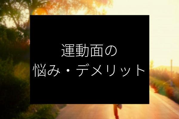 痩せすぎの悩み・デメリット②運動面