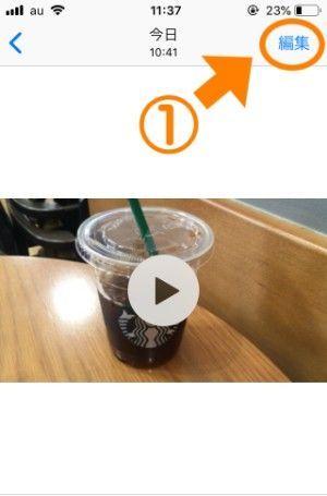 iPhonne動画を切り取る方法