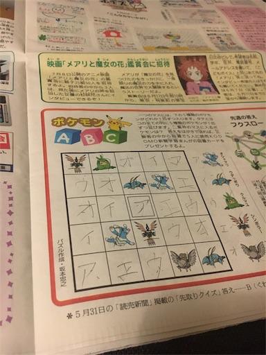 f:id:broucheofshinshiroagatajp:20170602224727j:image