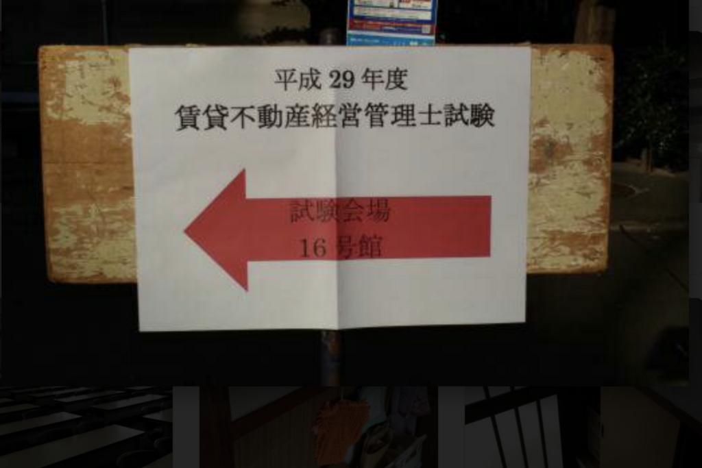 平成29年度賃貸不動産経営管理士試験試験会場案内矢印