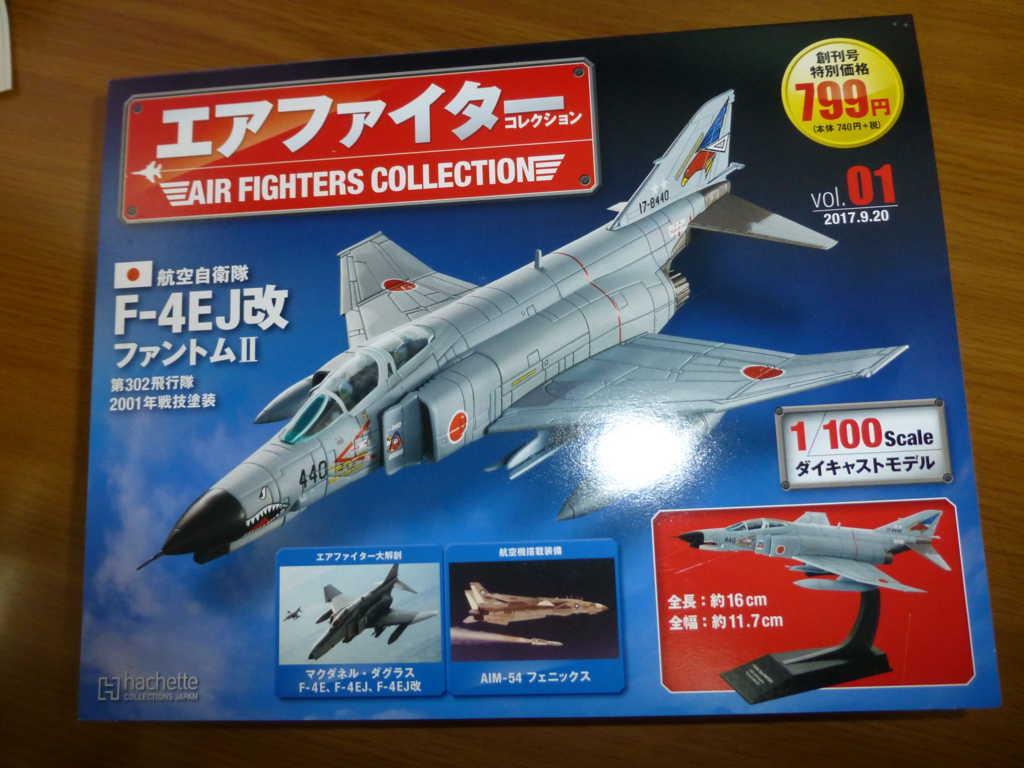 アシェット・エアファイターコレクションF-4EJ改試験販売時に購入