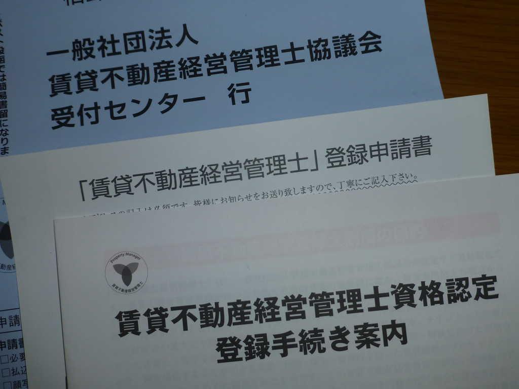 賃貸不動産経営管理士登録書類