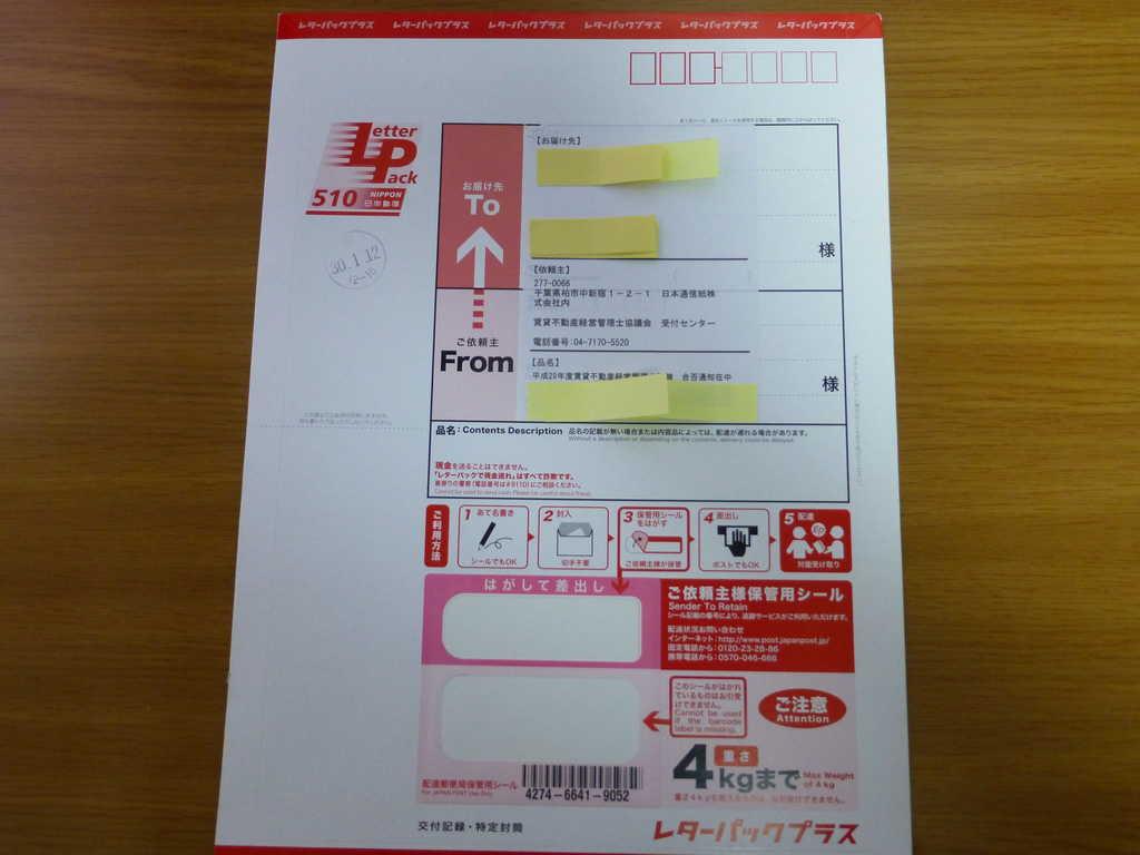 賃貸不動産経営管理士試験合否通知送付レターパック