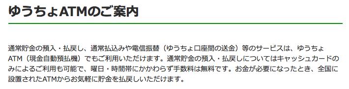 ゆうちょ銀行ATM手数料