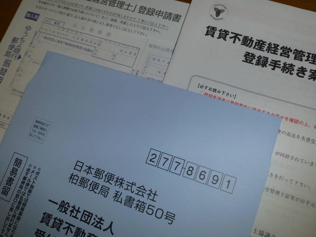 賃貸不動産経営管理士登録手続き書類