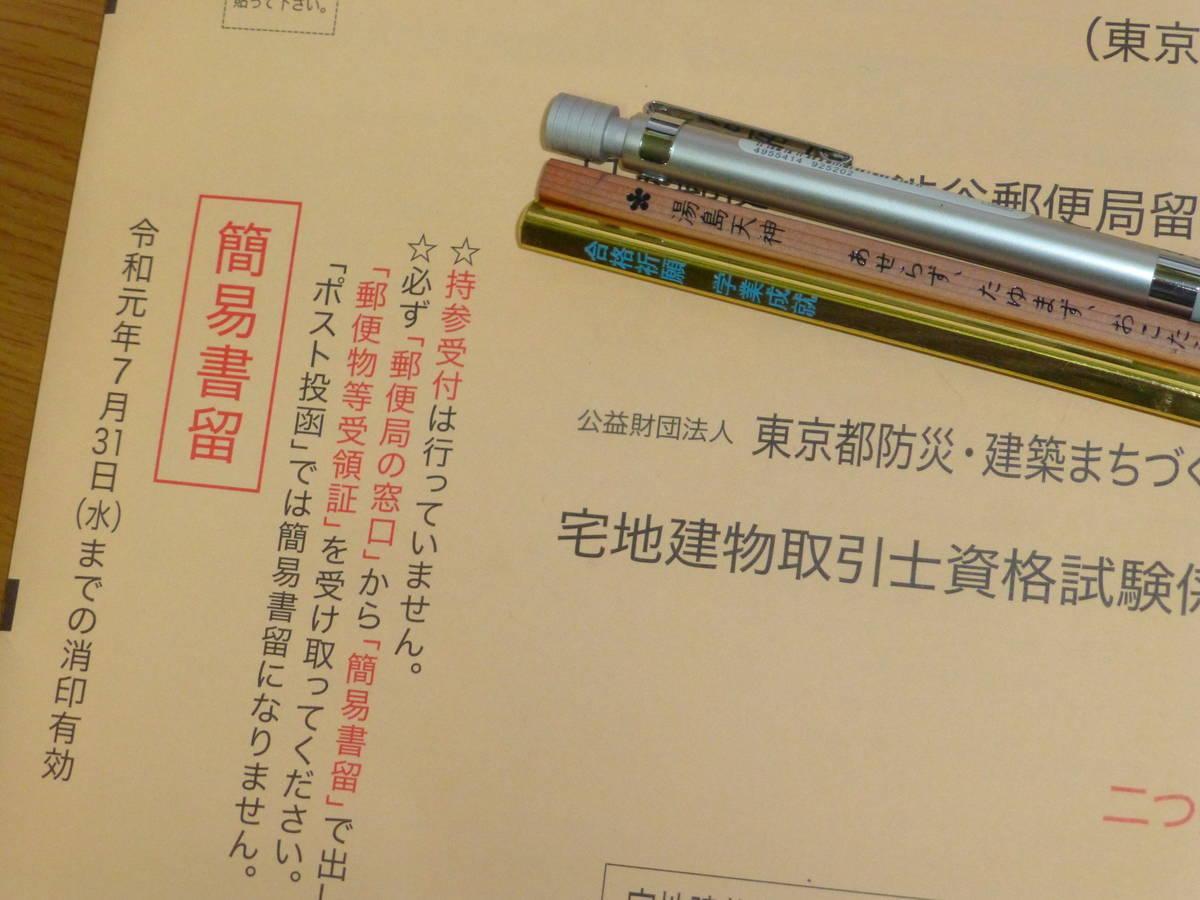 宅建士試験郵送申し込み用封筒