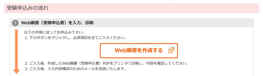 賃貸不動産経営管理士試験Web願書作成