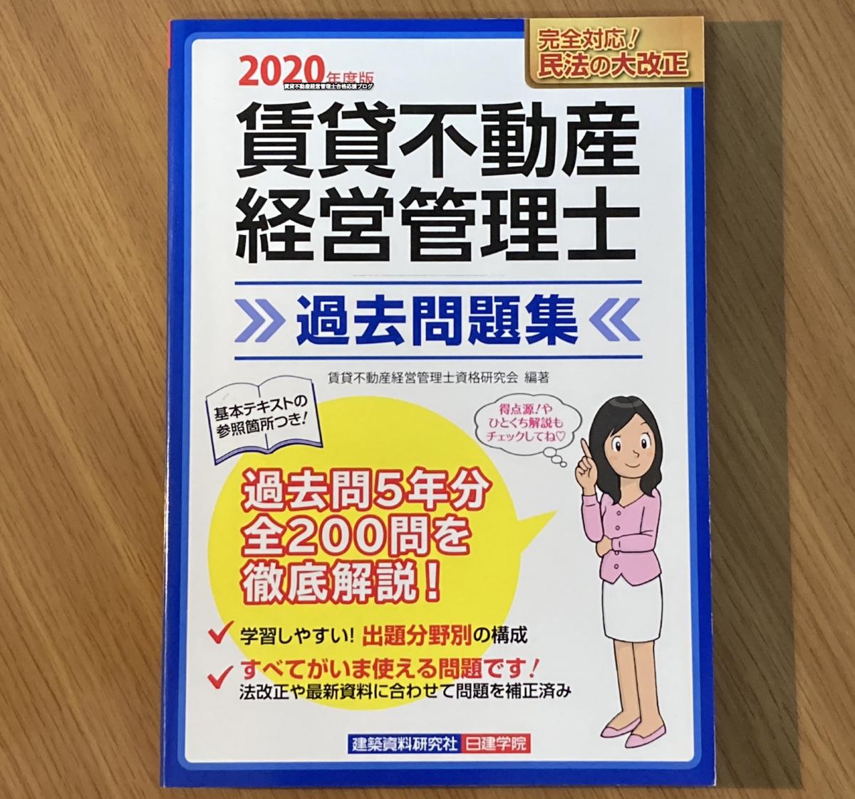 2020年度版賃貸不動産経営管理士過去問題集表紙画像
