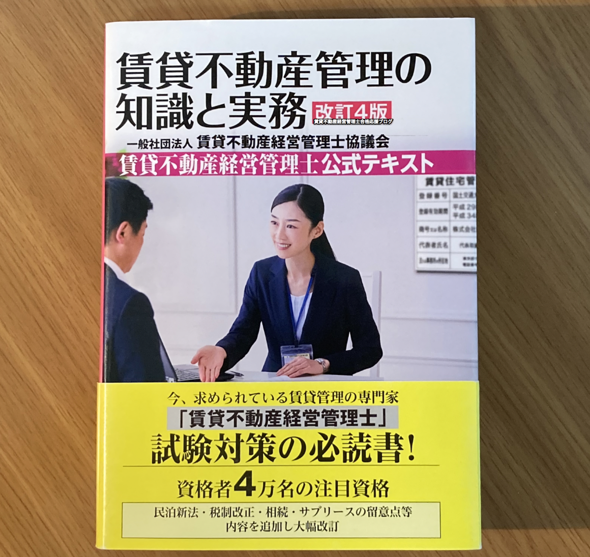 賃貸不動産管理の知識と実務改訂4版表紙画像
