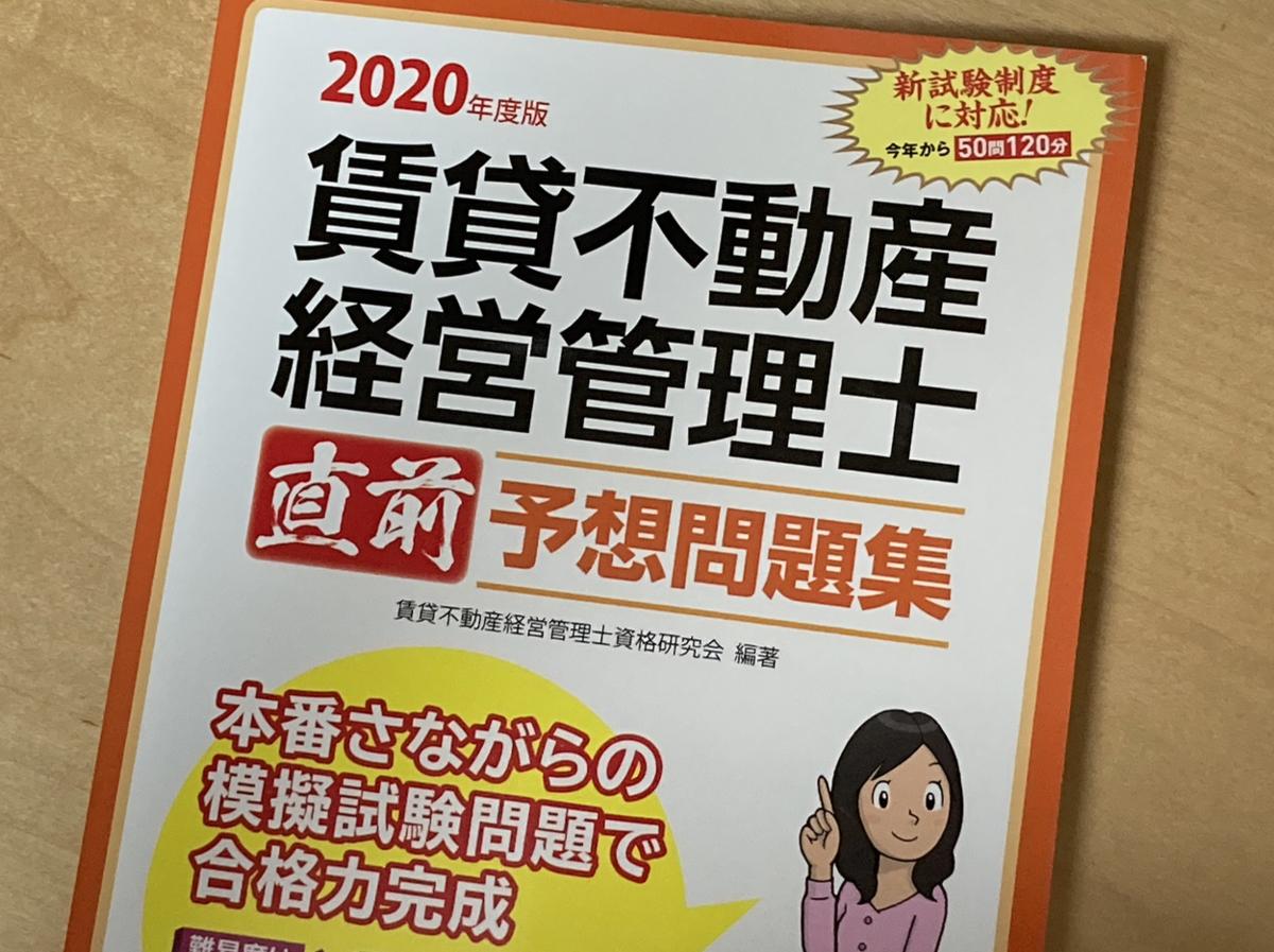 2020年度版賃貸不動産経営管理士直前予想問題集表紙画像