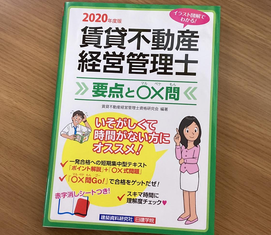2020年度版賃貸不動産経営管理士要点と○×問 表紙画像(無断転載禁止)