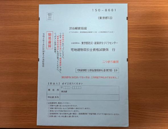 2020年度宅建試験案内封筒画像(東京都)