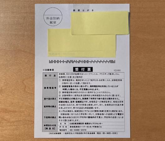 宅建試験受付票画像