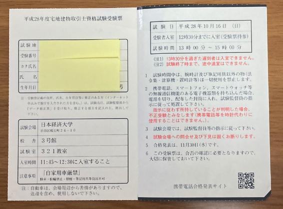 宅建試験受験票画像(試験地・受験番号等記載)