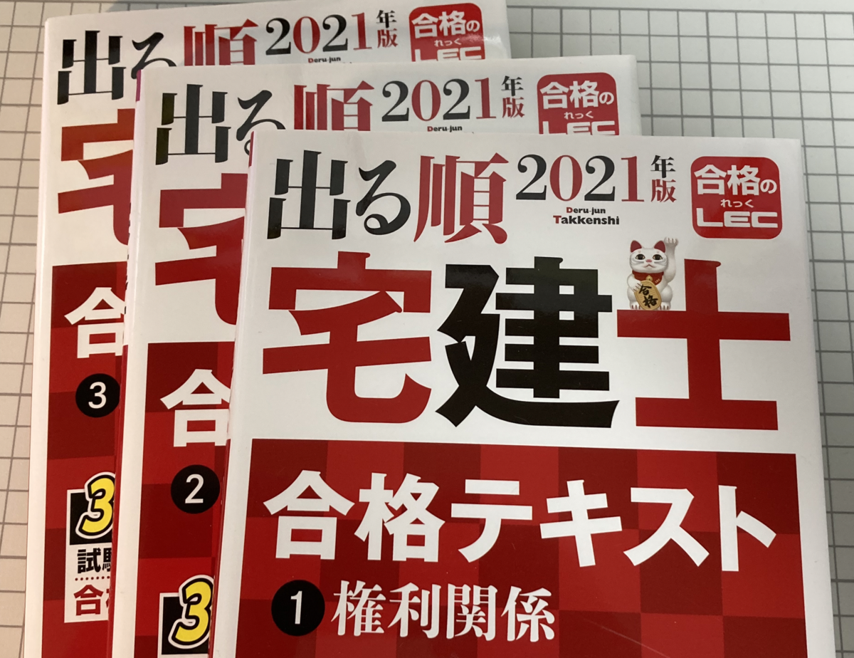 2021年版 出る順宅建士 合格テキスト1〜3 表紙画像