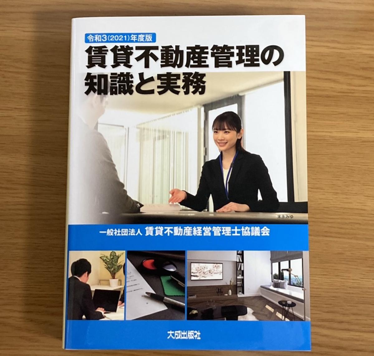 令和3(2021)年度版賃貸不動産管理の知識と実務表紙画像