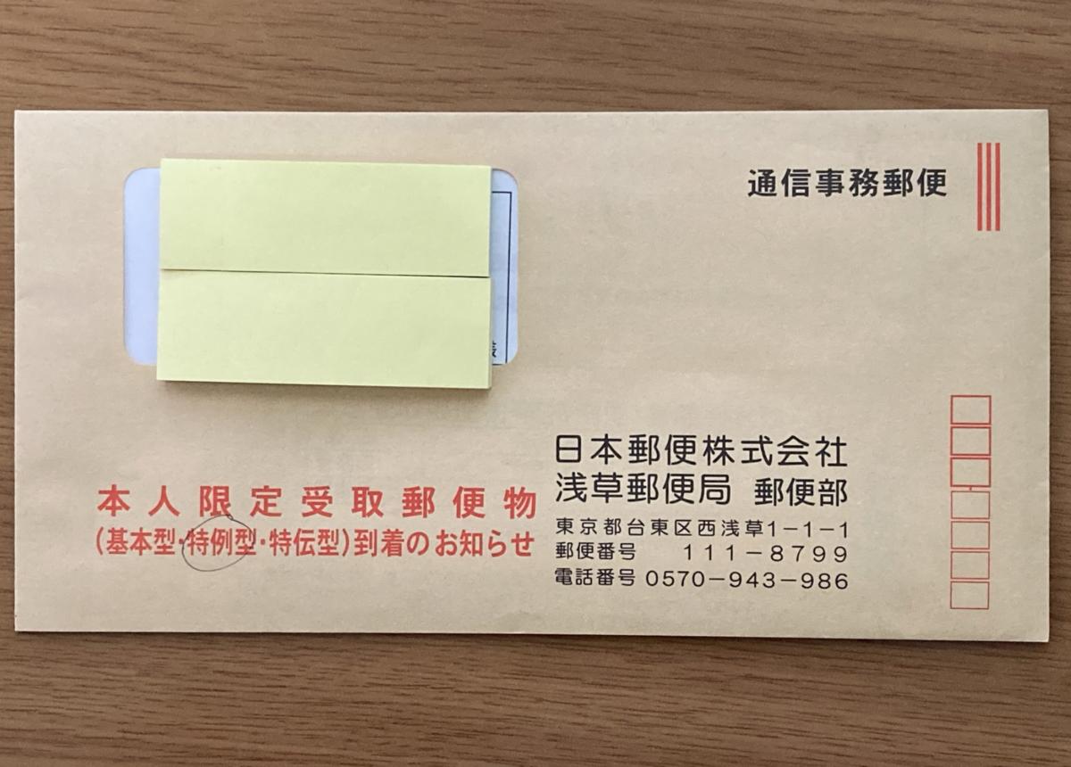 本人限定受取郵便物(特例型)到着のお知らせ