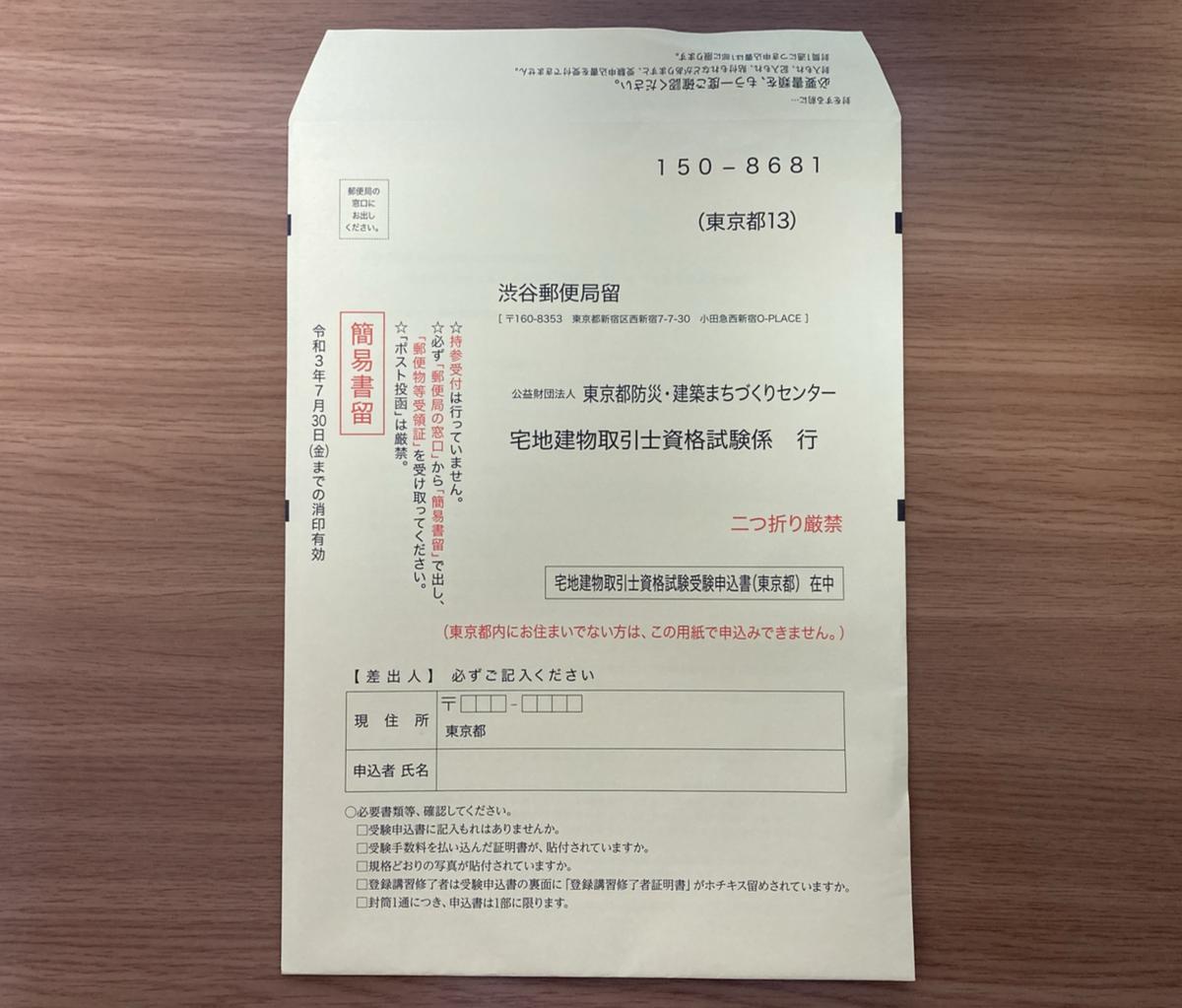 2021年度宅建試験案内封筒画像(東京都)