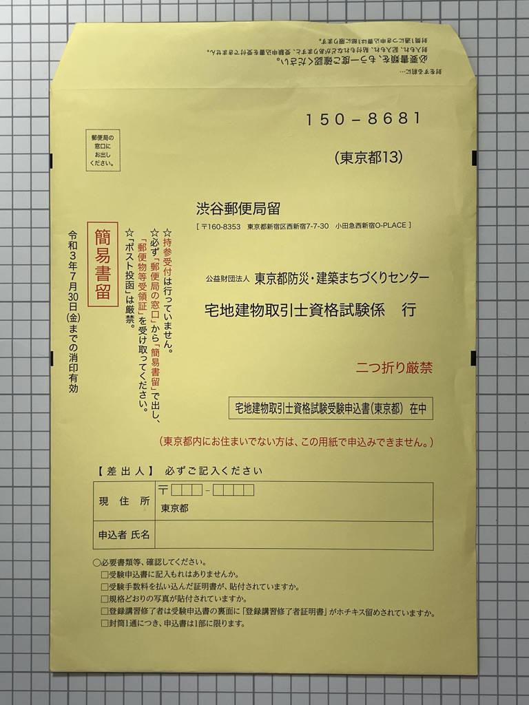 宅建試験案内封筒画像(令和3年度・東京都用)