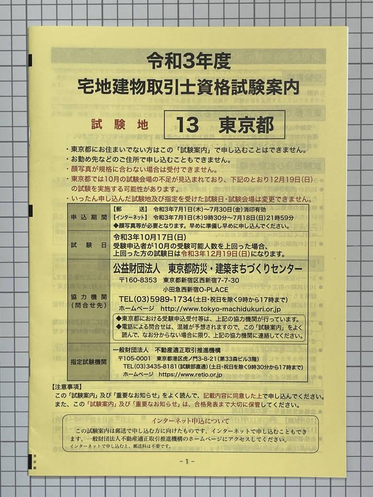 宅建試験案内(令和3年度・東京都用)