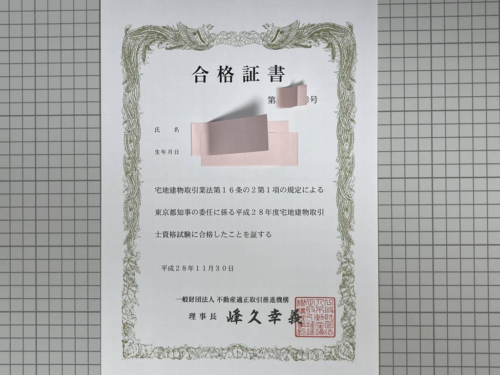 宅建試験合格証書画像