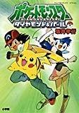 ポケットモンスターダイヤモンド&パール 1 (てんとう虫コミックススペシャル)