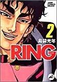 Ring 2 (ジャンプコミックスデラックス)