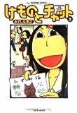 けものとチャット 5 (バンブー・コミックス)