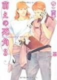 萌えの死角 3 (ニチブンコミックス)
