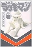 とっても!ラッキーマン 8 (集英社文庫―コミック版) (集英社文庫 か 53-8)