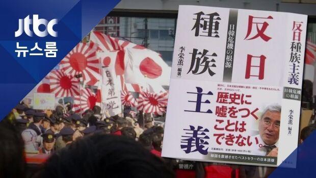 反応 人 の 主義 反日 種族 韓国