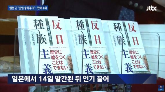 種族 主義 反応 の 反日 韓国