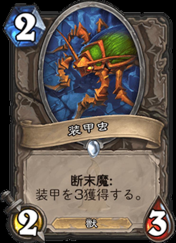 f:id:bsk_takamura:20180319194119p:image