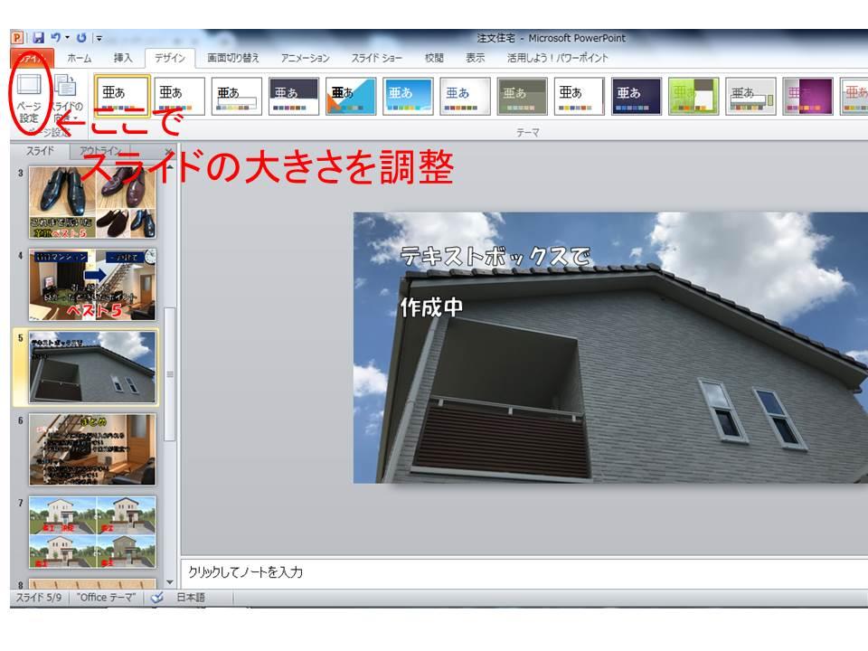 スライドのサイズ設定
