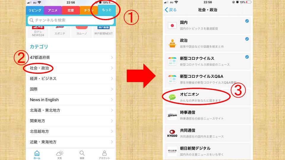 スマートニュースアプリ画面1