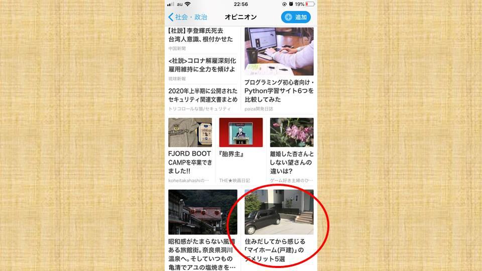 スマートニュースアプリ画面2