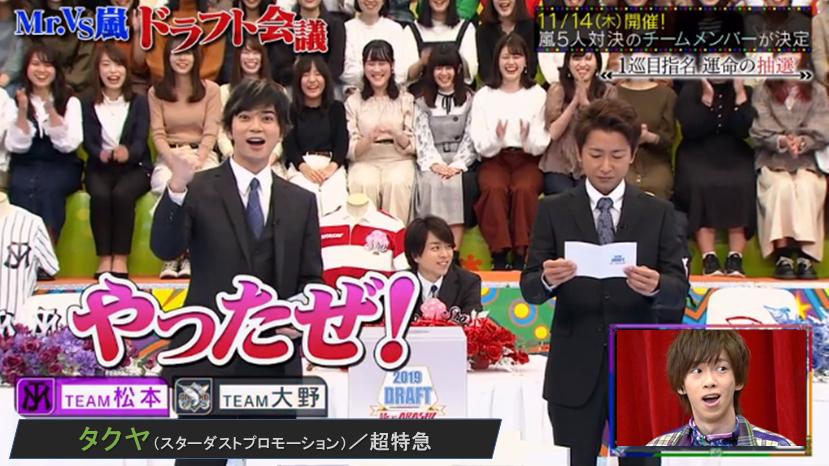 Mr vs 嵐