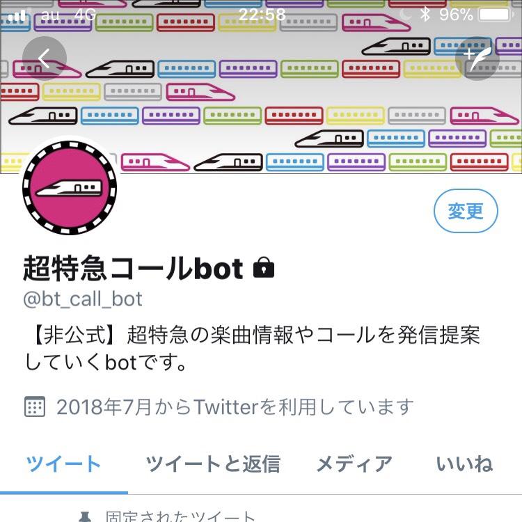f:id:bt_call_bot:20180725234640j:plain