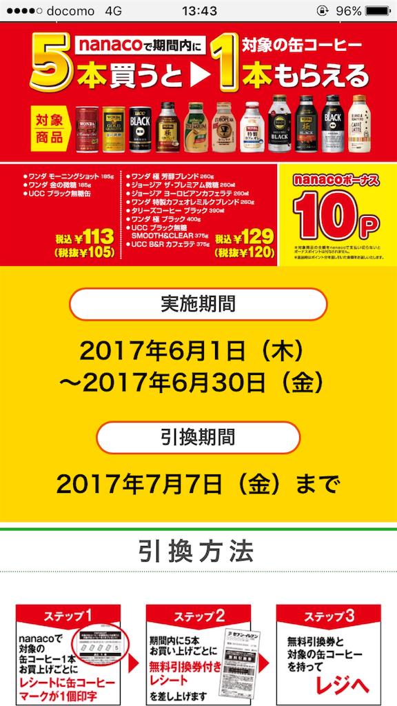 f:id:btc_landlord:20170609135421p:image