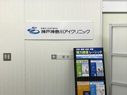 ICLの神戸神奈川アイクリニクの画像