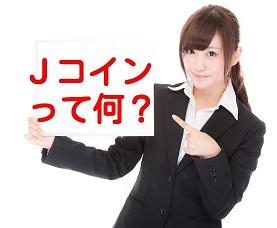 みずほ銀行のJコインの画像