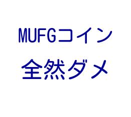 MUFJコイン全然ダメの画像