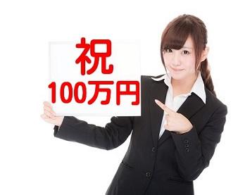ビットコイン100万円突破の画像