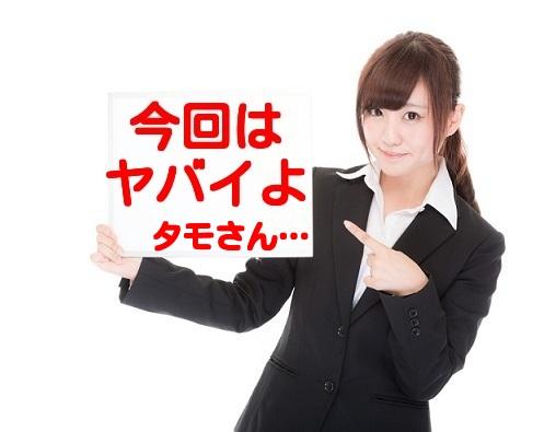 出川哲郎のコインチェックのCMがやばいよ