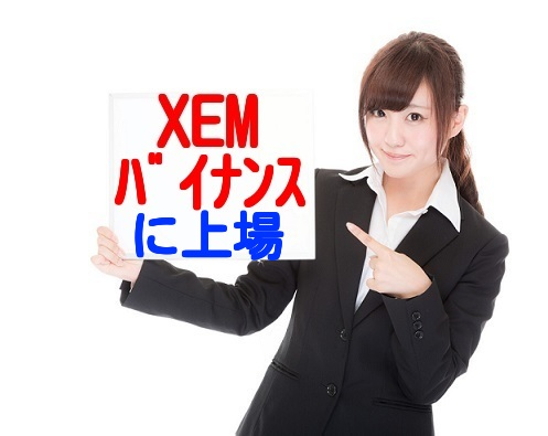 NEM(XEM)がバイナンスに上場の画像